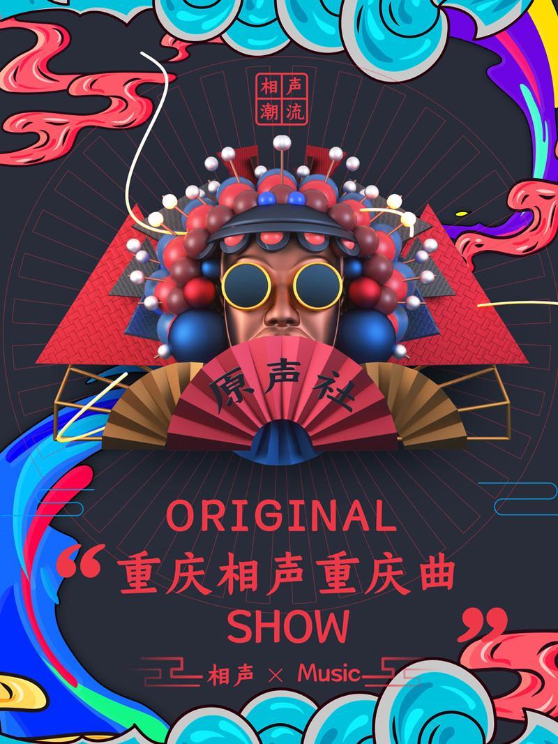 重庆 原声社·90后音乐相声show
