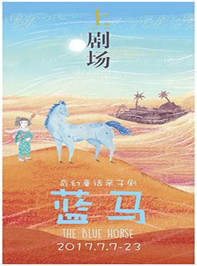 奇幻童话亲子剧《蓝马》