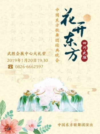 中国东方歌舞团经典晚会