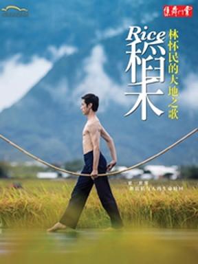 第十九届中国上海国际艺术节参演剧目 云门舞集《稻禾》 Cloud Gate Dance Theatre: Rice