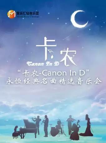 《卡農Canon In D》音樂會