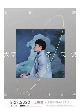 吳青峰演唱會無錫站【演出時間待定】