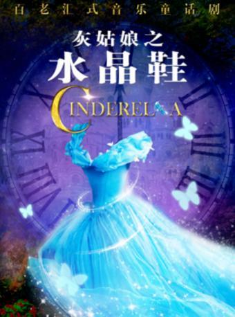 音乐童话舞台剧《灰姑娘之水晶鞋》