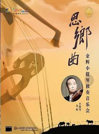 金辉小提琴独奏音乐会