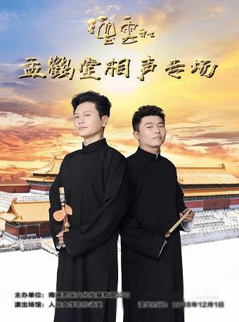 德云社孟鹤堂相声专场北京站