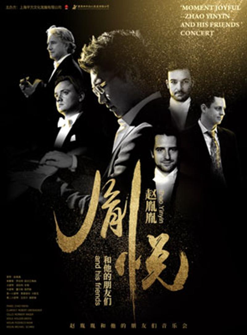 胤悦——赵胤胤和他的朋友们 珠海