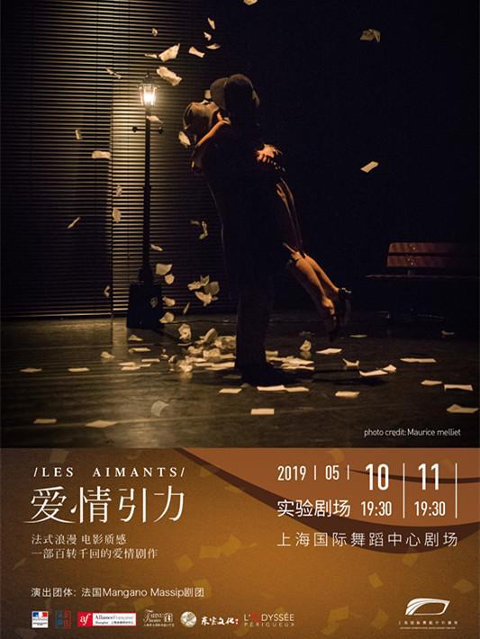 舞蹈剧场《爱情引力》