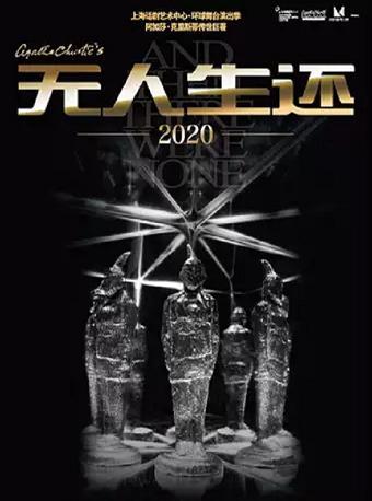 【定金預定】話劇《無人生還》-廣州