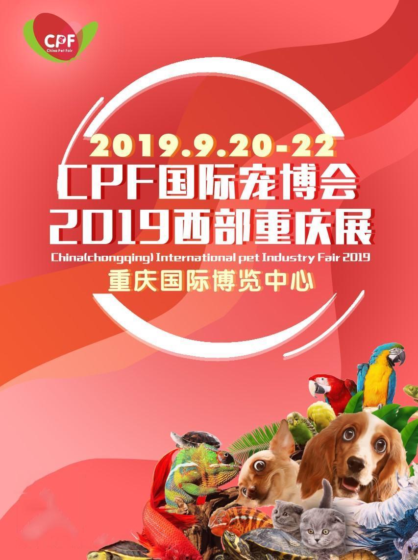 重庆国际宠博会