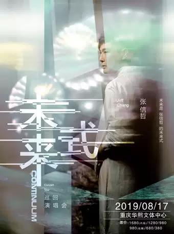 张信哲重庆演唱会