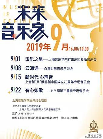 上海 未来音乐家《云海谣》白露音乐会