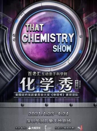大船文化·百老汇互动亲子科学剧《化学秀》