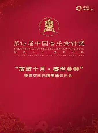 金钟之星贵阳交响乐团专场音乐会 成都