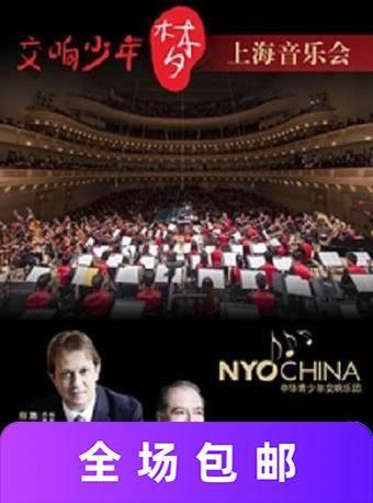 中华青少年交响乐团上海音乐会