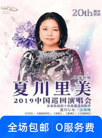 夏川里美南京演唱会