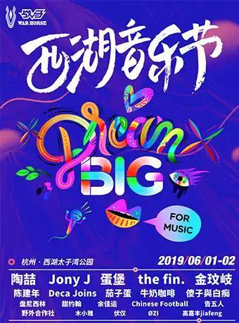 西湖音乐节杭州站