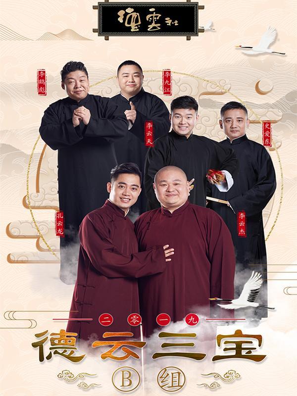 《德云社德云三宝专场演出》