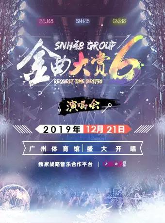 SNH48第六届年度金曲大赏