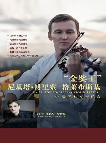 《尼基塔小提琴独奏音乐会》