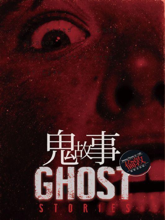 体验式戏剧《鬼故事》中文版