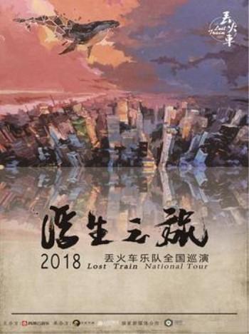 丢火车乐队巡演贵阳站