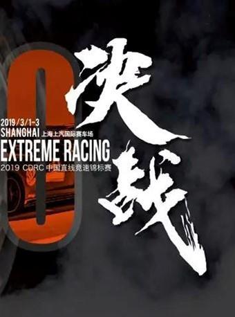 中国直线竞速竞标赛总决赛