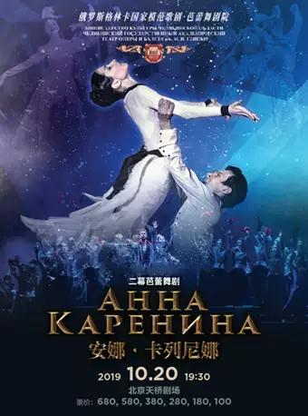 北京 歌剧舞剧院《安娜.卡?#24515;?#23068;》
