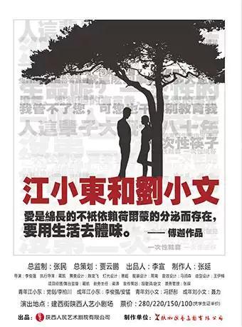 爱情喜剧《江小东与刘小文》