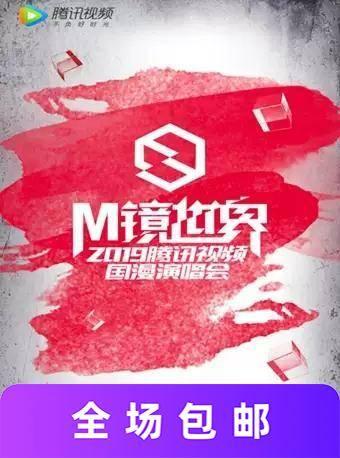 騰訊視頻國漫演唱會 廣州站