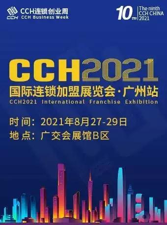 CCH2021第10届国际连锁加盟展