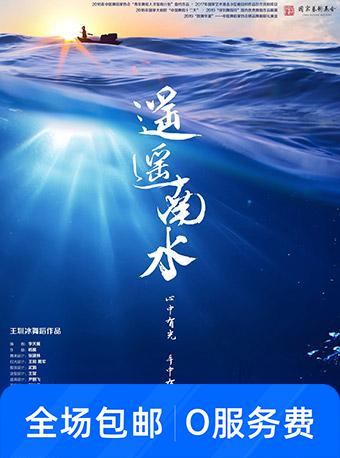 王圳冰舞剧作品《遥遥南水》