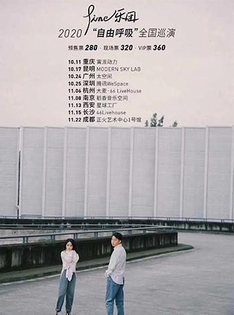 Fine乐团2020巡演 成都站