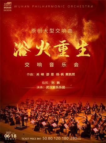 大型交响曲《浴火重生》交响音乐会