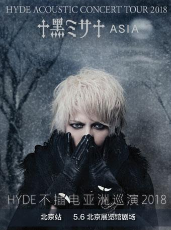 HYDE不插电北京巡演