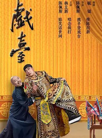 陈佩斯舞台喜剧《戏台》-ZH