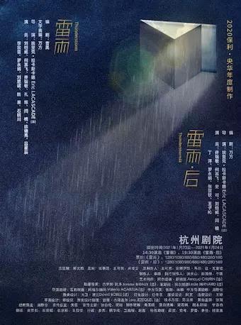 连台戏《雷雨》《雷雨·后》