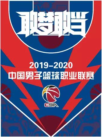 CBA常规赛天津荣钢主场比赛(年卡)
