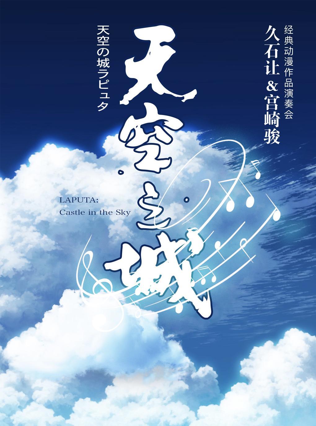 南京《 天空之城 》久石让 宫崎骏演奏会