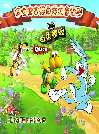 新龟兔赛跑