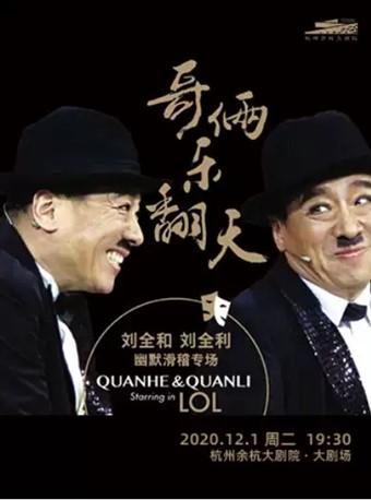 刘全和·刘全利幽默滑稽专场《哥俩乐翻天》