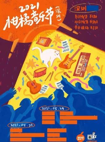 【1元券】【深圳】2021柑橘音乐节