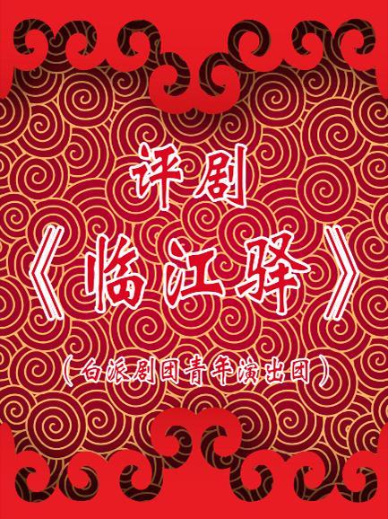 《临江驿》(青年演出团)