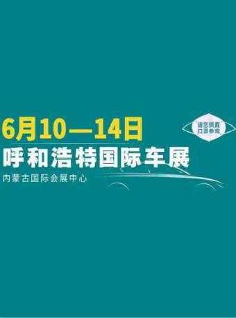 2021第十三届呼和浩特国际车展