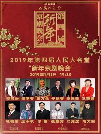 2019年第四届新年京剧晚会