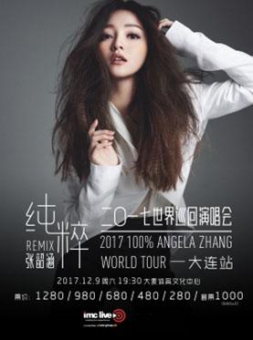 张韶涵大连演唱会