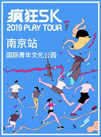疯狂5K™ 2019 南京站