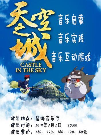 久石让 宫崎骏 天空之城作品视听音乐会