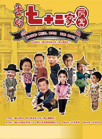 粤剧《七十二家房客》(广州)