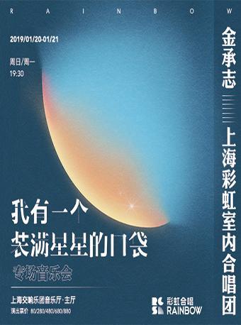 金承志与上海彩虹室内合唱团音乐会