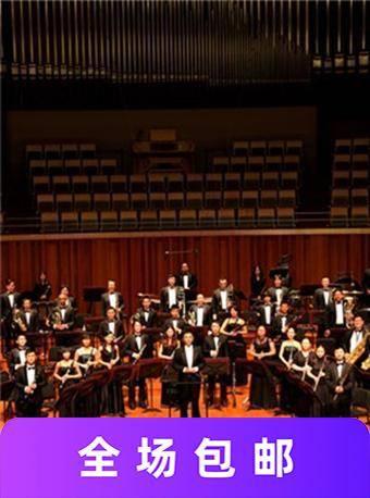 北京管乐交响乐团音乐会
